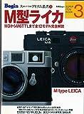 M型ライカ―M3からM6TTLまで全12モデル完全解説 (Beginスーパーアイテム叢書 (3))