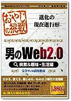おやじシリーズ「男のWeb2.0 検索&趣味・生活編」