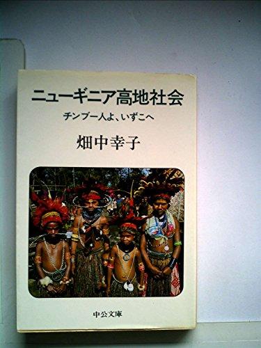 ニューギニア高地社会―チンブー人よ、いずこへ (1982年) (中公文庫)の詳細を見る