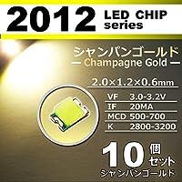 2012 SMD LED チップ シャンパンゴールド 10個セット 打ち替え エアコンパネル