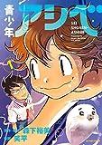 青少年アシベ : 1【電子コミック限定特典付き】 (アクションコミックス)