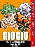 ジョジョの奇妙な冒険 第5部 カラー版 1 (ジャンプコミックスDIGITAL)