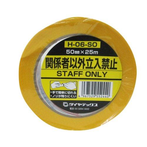 ダイヤテックス パイオランクロス 表示テープ 「関係者以外立入禁止」 50mm×25m H-06-SO