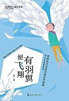 心能量·成长美文:有羽翼便飞翔