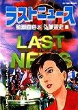 ラストニュース(5) (ビッグコミックス)
