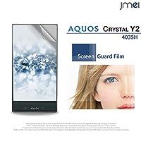 AQUOS CRYSTAL 2/Y2 403SH 2枚セット!指紋防止高光沢保護フィルム アクオスフォン クリスタル Softbank Y!mobile SHARP スマホ カバー スマホケース スマートフォン カバー