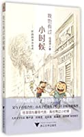 I Used to be a Child (To Little Readers by Ren Rongrong) (Chinese Edition)
