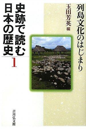 史跡で読む日本の歴史〈1〉列島文化のはじまり / 芳英, 玉田