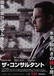 【動画】ザ・コンサルタント