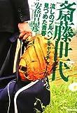 斎藤世代―流しのブルペンキャッチャーが見つめた青春