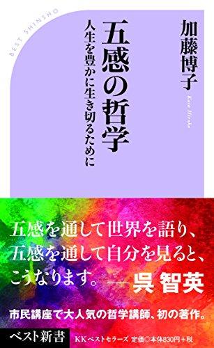 五感の哲学 (ベスト新書)