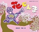 花じんま (日本傑作絵本シリーズ)