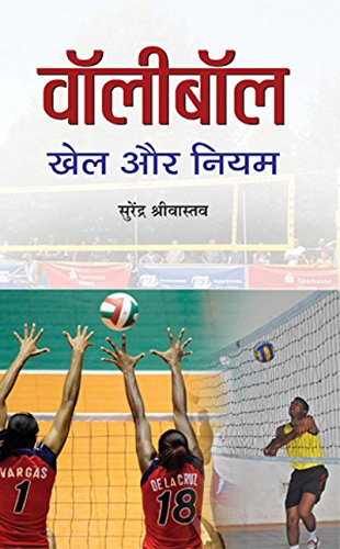 Volleyball : Khel Aur Niyam (Hindi Edition)