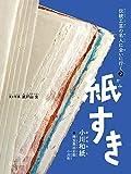 伝統工芸の名人に会いに行く (2) 紙すき(小川和紙) (伝統工芸の名人に会いに行く 2)