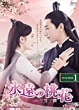 永遠の桃花~三生三世~ DVD-BOX1[DVD]