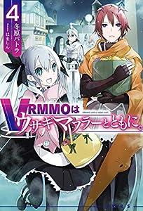 VRMMOはウサギマフラーとともに。 4 (HJ NOVELS)