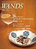 WANDS(ウォンズ) No.426 (2021-06-07) [雑誌]
