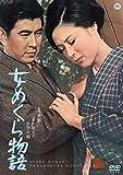 女めくら物語[DVD]
