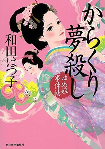 からくり夢殺し ゆめ姫事件帖 (時代小説文庫)