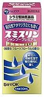 【第2類医薬品】スミスリンシャンプープレミアム 80mL ×3