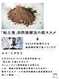 NASA宇宙飛行士も放射線対策で食べていた!? 「粘土食」自然強健法の超ススメ(超☆はらはら)