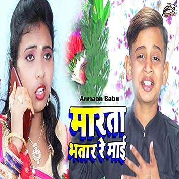 Marata Bhatar Re Mai