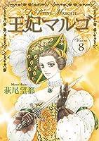 王妃マルゴ [愛蔵版] コミック 全8巻セット