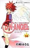 D・N・ANGEL 第14巻 (あすかコミックス)