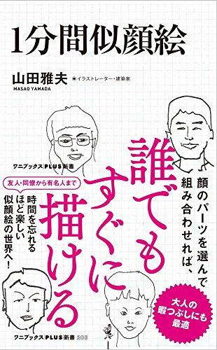 1分間 似顔絵 (ワニブックスPLUS新書)