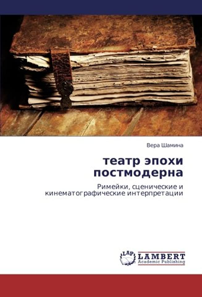 生き物拷問合法Teatr Epokhi Postmoderna