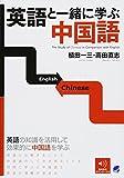 英語と一緒に学ぶ中国語