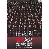 世にも奇妙な物語 SMAPの特別編 [DVD]