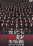 世にも奇妙な物語 SMAPの特別編[DVD]