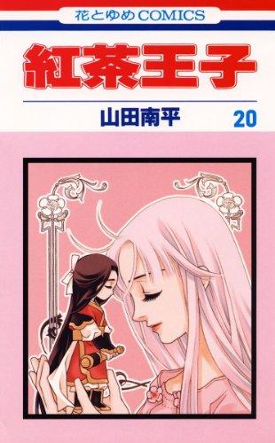 紅茶王子 20 (花とゆめコミックス)