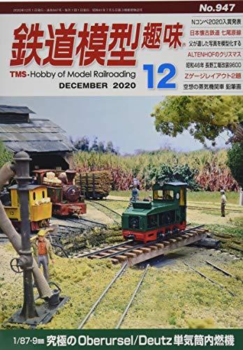鉄道模型趣味 2020年 12 月号 [雑誌]