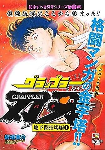 アンコール出版 グラップラー刃牙 地下闘技場編1 (秋田トップコミックスW)