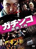 ガチンコ 疾走上等 [DVD] image