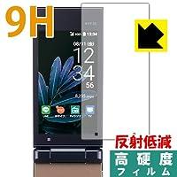 PDA工房 MARVERA KYF35 9H高硬度[反射低減] 保護 フィルム 日本製