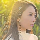 Sanzan~Yuka Solo~ 歌詞