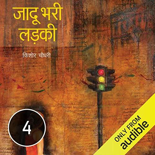 Shyamal sakhi teri cover art