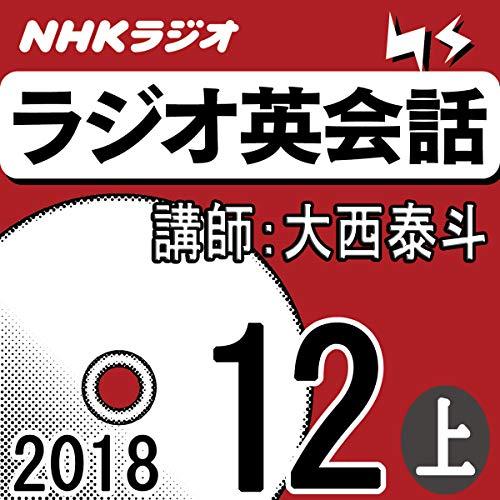 『NHK ラジオ英会話 2018年12月号 上』のカバーアート