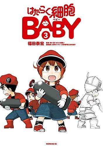 はたらく細胞BABY(3) _0