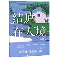 Prose Collection of Fang Meng (Chinese Edition)
