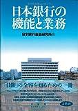 日本銀行の機能と業務 - 日本銀行金融研究所