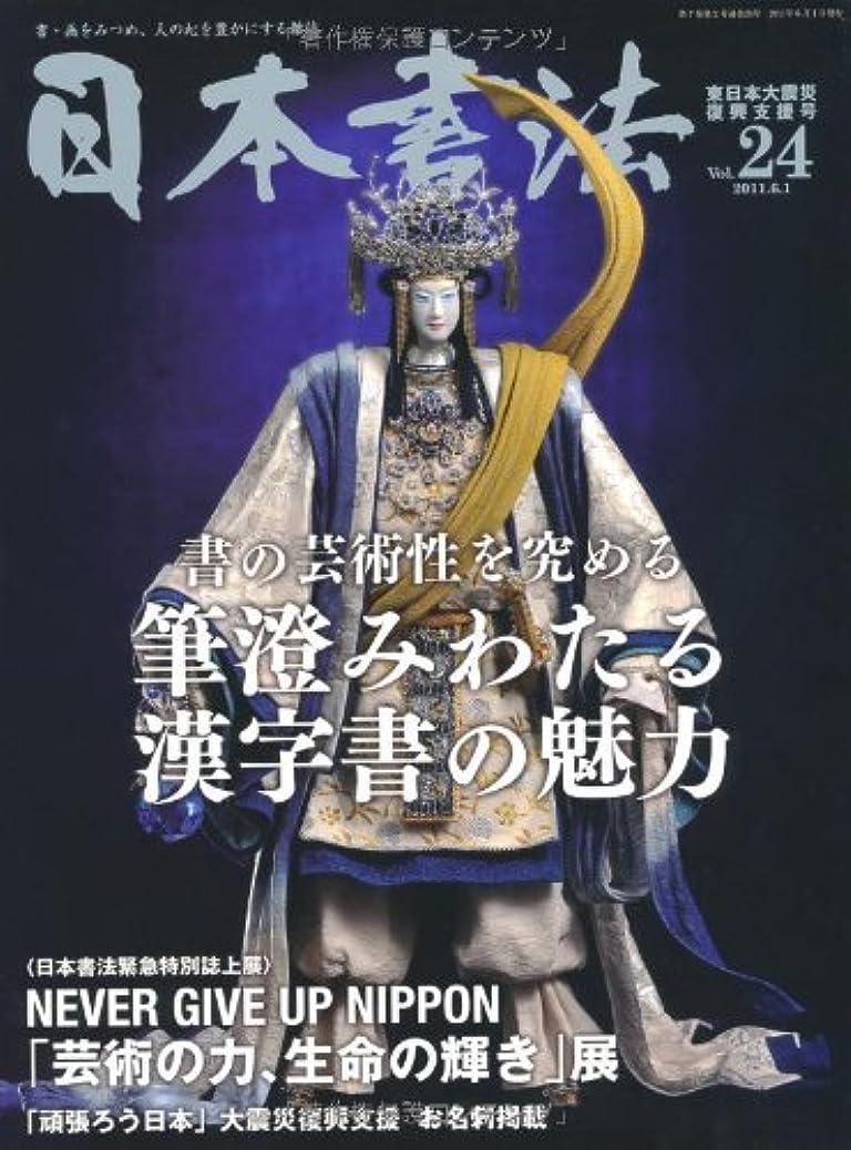 輪郭ベアリングサークル更新日本書法 (24)