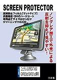 液晶保護フィルム ユピテル SUPERCAT W50/GWR303sd/GWR301sd専用 (反射防止フィルム.マット)