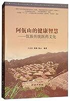 阿佤山的健康智慧:佤族传统医药文化