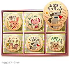 転勤や退職の挨拶に感謝の気持ちが伝わるお菓子 動物たちのメッセージクッキー 30枚入 個包装