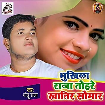 Bhukhila Raja Tohra Khatir Somar - Single