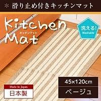 国産 キッチンマット 台所マット / 45×120cm ベージュ / 長方形 ボーダー柄 滑り止め付き 洗える 『ボーダー』